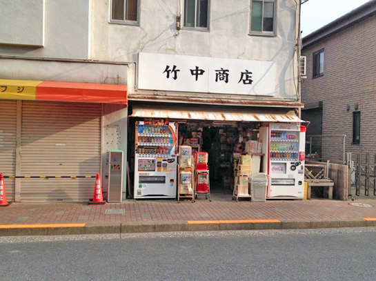 141004竹中商店.jpg