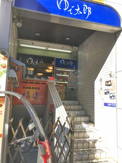 141122ゆで太郎御徒町店.jpg