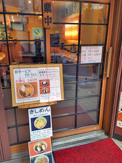 141128一心たすけ三田メニュー.jpg