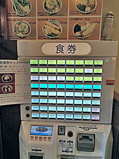 141128一心たすけ三田券売機.jpg