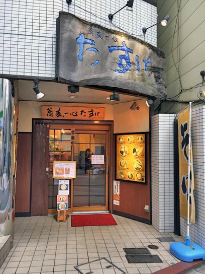 141128一心たすけ三田店.jpg