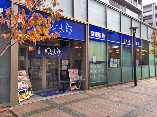 141130太郎豊洲店.jpg