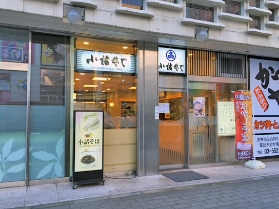 150103小諸そば新橋店.jpg