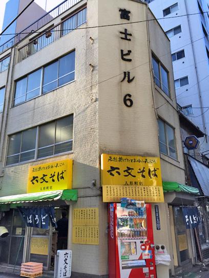 150108六文そば人形町店.jpg