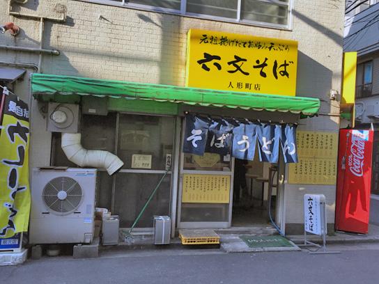 150212六文そば人形町店.jpg