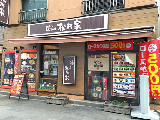 150213松乃家勝どき店.jpg