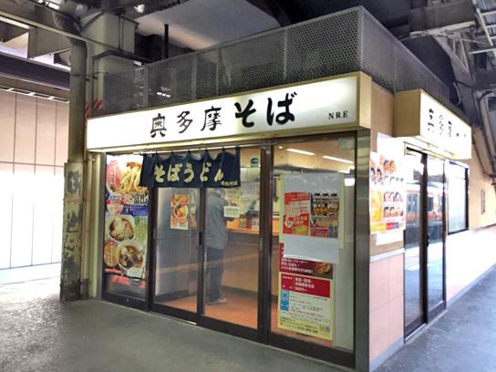 150215奥多摩そば青梅店1.jpg