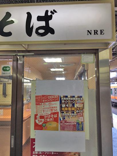 150215奥多摩そば青梅店2.jpg