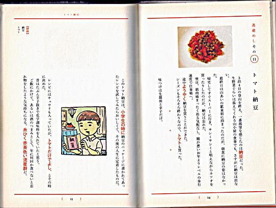 150317トマト納豆頁.jpg