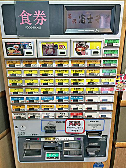 150319富士神田券売機.jpg