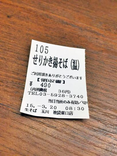 150320玉川芹食券.jpg