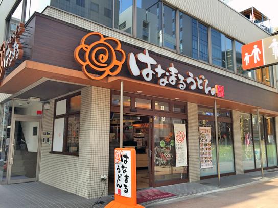 150322はなまるうどん八丁堀店.jpg