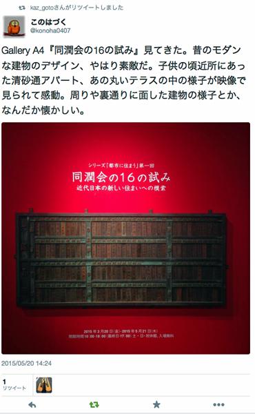 150521同潤会リツイート.jpg