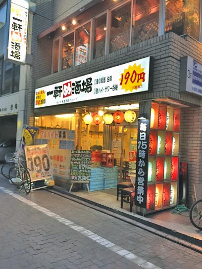 150615一軒め酒場蒲田西口店.jpg