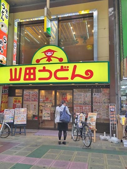 150615山田うどん蒲田店.jpg