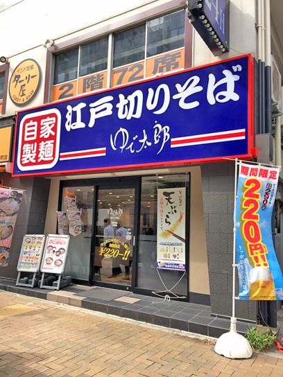 150630ゆで太郎新川一丁目店.jpg