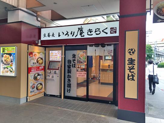 150717いろり庵きらく両国店1.jpg