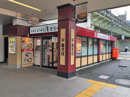 150717いろり庵きらく両国店2.jpg