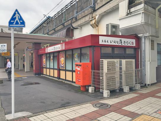 150717いろり庵きらく両国店3.jpg