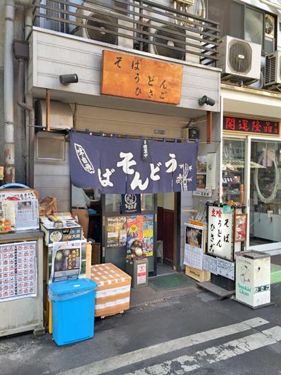 150721ひさご@浅草橋.jpg