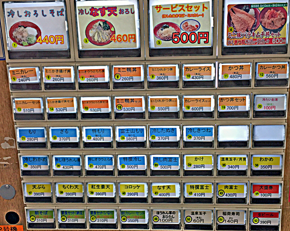 150818富士銀座券売機.jpg