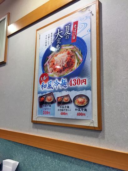 150822小諸宝橋冷麺告知.jpg