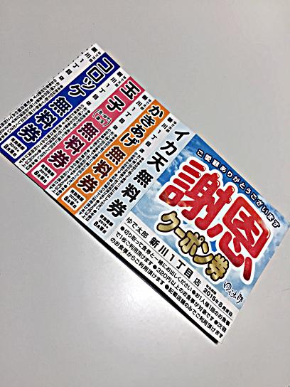 150826太郎クーポン券.jpg