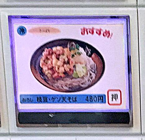 150826太郎東陽5券売機アプ.jpg
