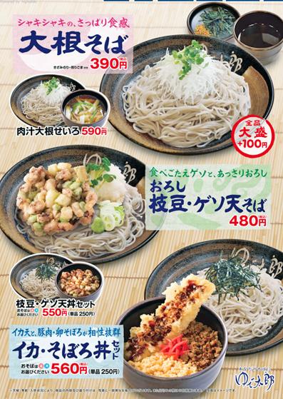 150826太郎東陽5枝豆げそポスター.jpg
