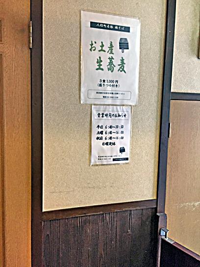 150827福そば営業時間.jpg