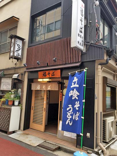 150827福そば@水天宮.jpg