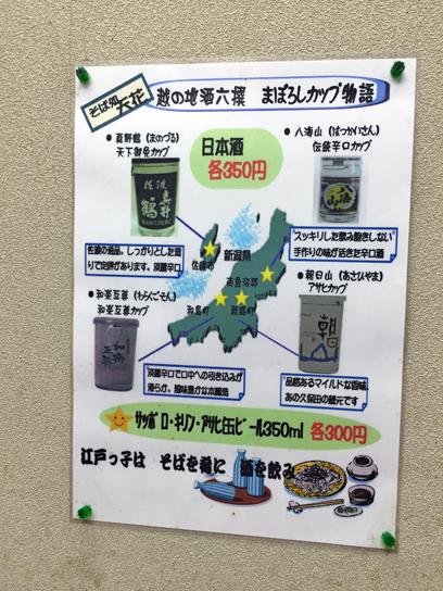 150831天花日本酒各種.jpg