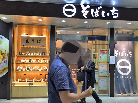 150917そばいち神田店.jpg