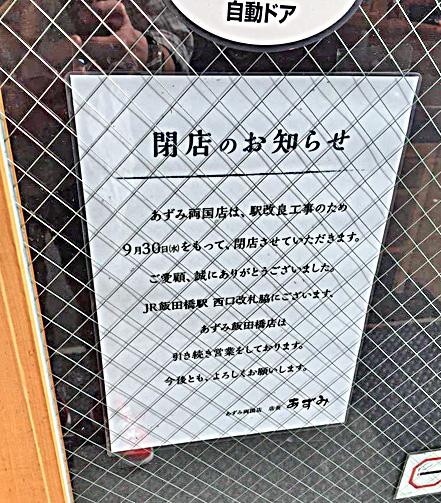 150921あずみ閉店.jpg