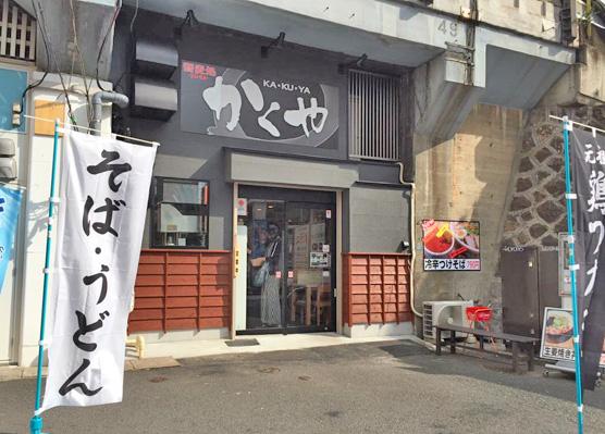 150921かくや両国店復活.jpg