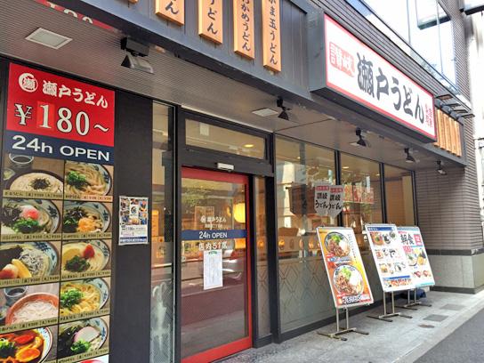 150922瀬戸うどん西新橋二丁目店.jpg