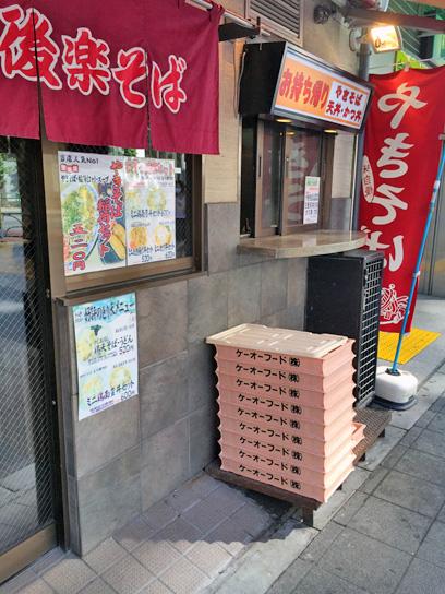 150923後楽そば麺箱.jpg