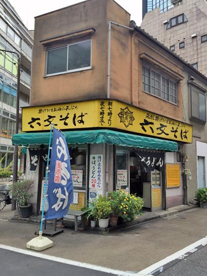 150924六文そば神田須田町店.jpg