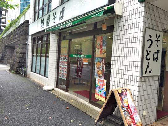 151002笠置そば神谷町店1.jpg