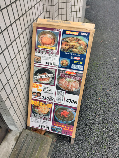 151002笠置神谷町メニュー看板.jpg