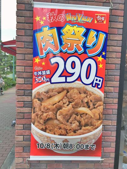 151006すき家豊洲肉祭り.jpg