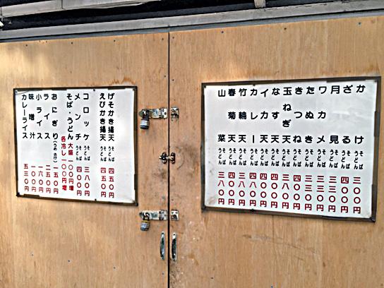 151010大黒そばメニュー.jpg