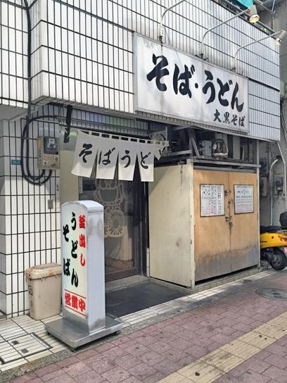 151010大黒そば@池袋.jpg