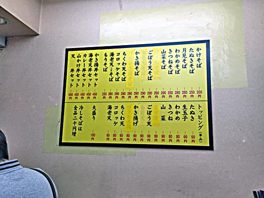 151012亀島メニュー.jpg