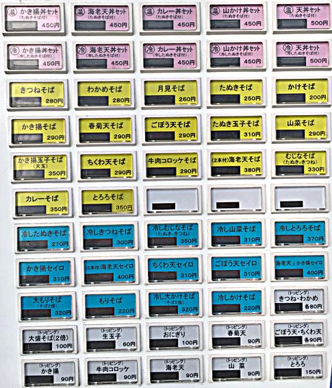 151012亀島券売機.jpg