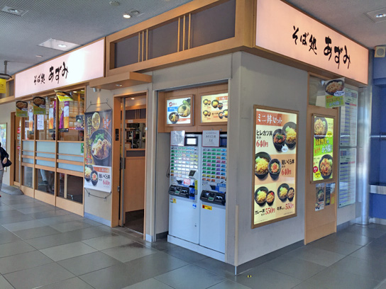 151025あずみ国際展示場駅店.jpg