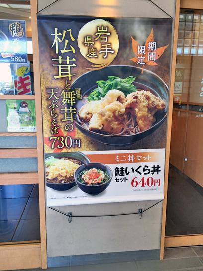 151025あずみ松茸舞茸ポスター.jpg.jpg