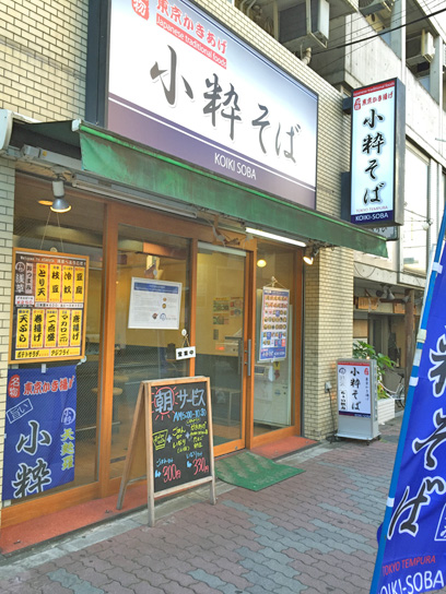 151028小粋そば浅草店.jpg