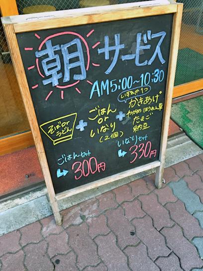 151028小粋浅草朝メ.jpg