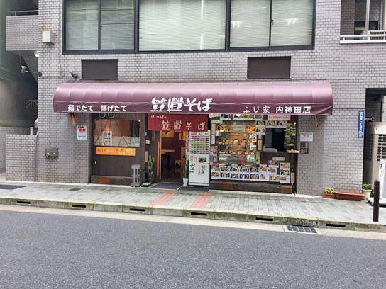 151029笠置そばふじ家内神田店.jpg